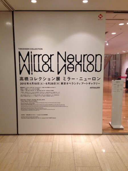 mirror_neuron01